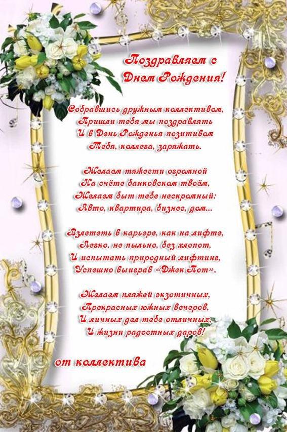 Поздравление открытка с днем рождения женщине в стихах красивые коллеге, открытка днем рождения