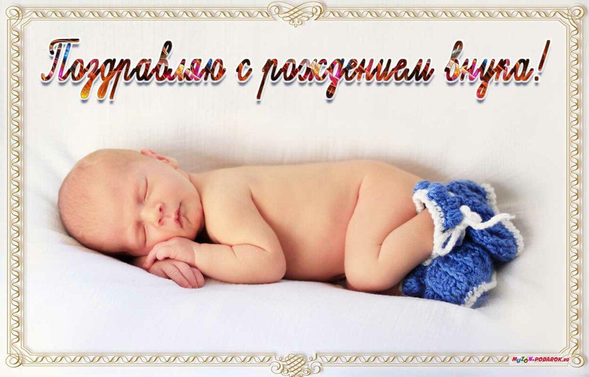 Поздравления новорожденному деду