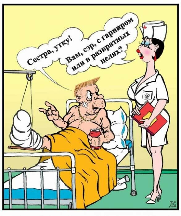 Смешные картинки в медицине, фоторамки своими