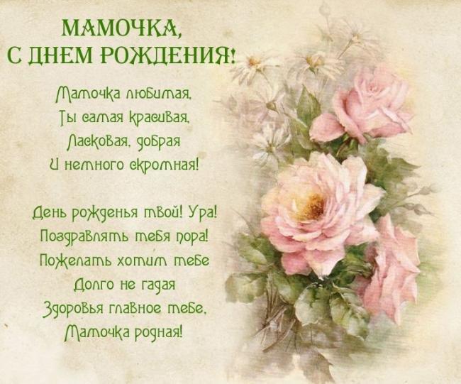 Стихи для мамы с днем рождения картинки, именем катя люблю