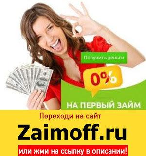 Займы онлайн на карту без прозвонов программы рефинансирования кредитов для бизнеса