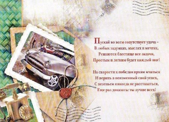 Для открытки, открытка с поздравлением с днем рождения руководителю мужчине от коллектива