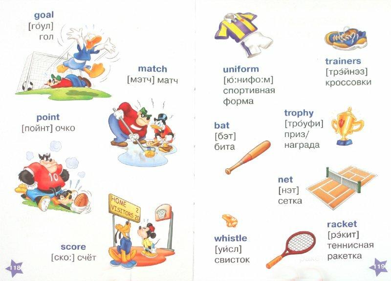 Картинки английский с произношением