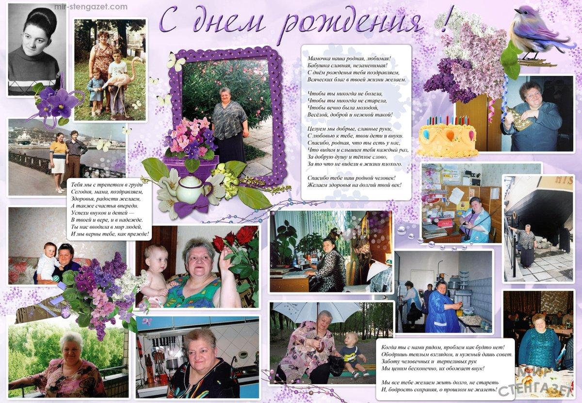 Поздравление в газету с 70 женщине