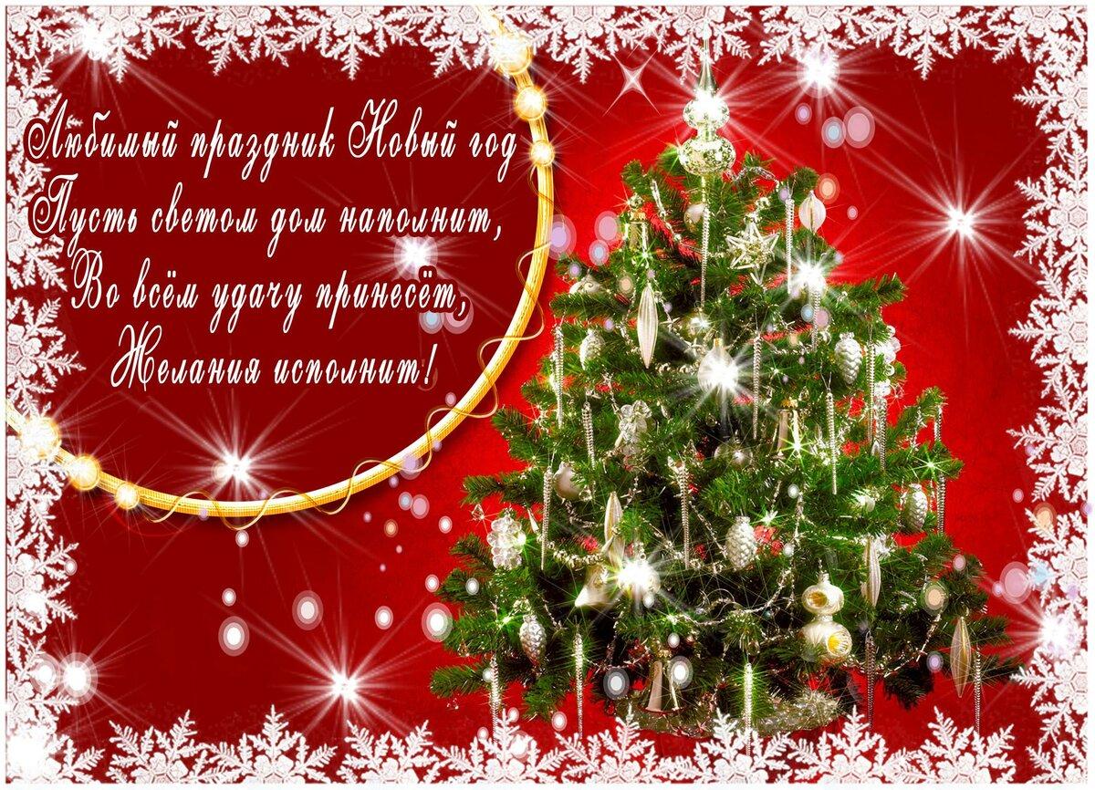 Поздравить с новым годом открытка с пожеланиями, надписью франции открытка
