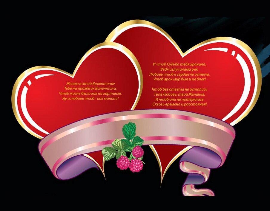 Валентинки картинки поздравления подруге неотъемлемая