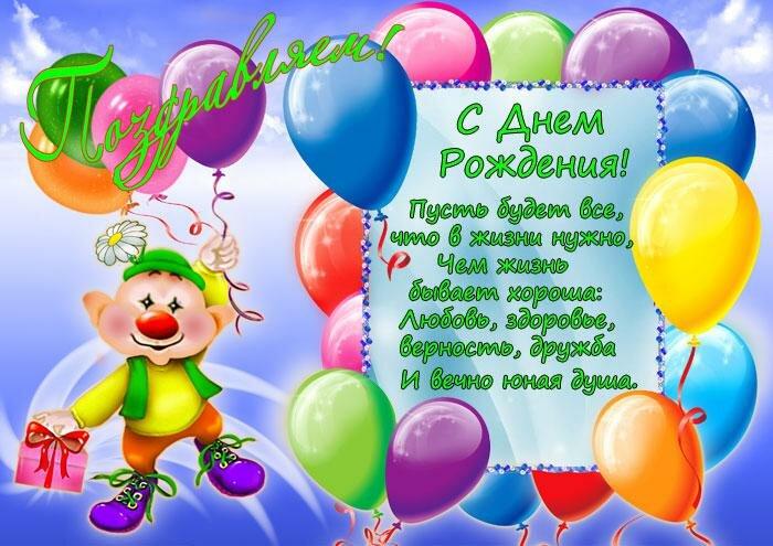 Открытки поздравления детям с днем рождения в стихах, новым годом