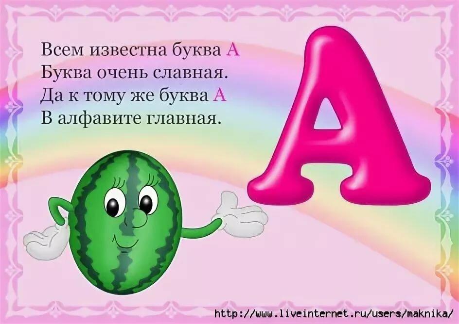 стесняется стихи про алфавит с картинками группе инфекционных