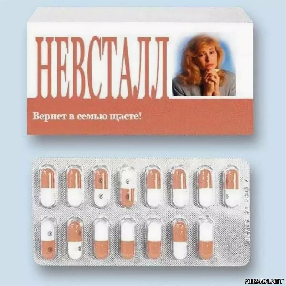Картинки смешные лекарства