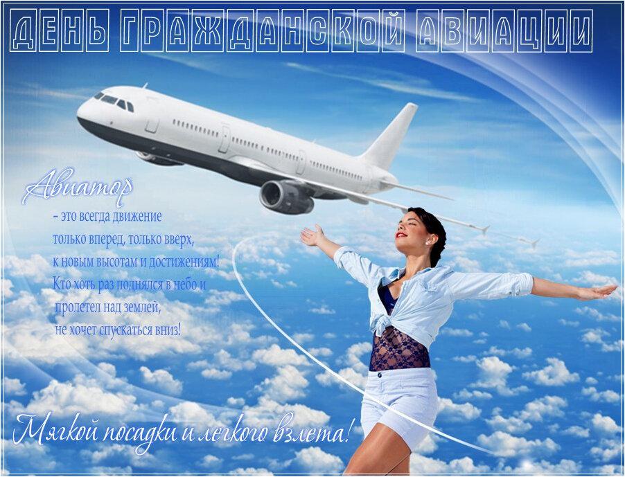Картинки день гражданской авиации