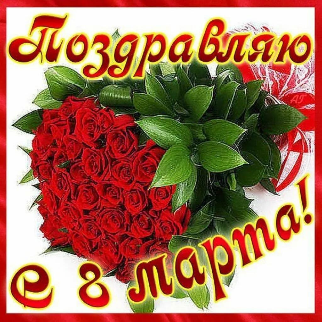Открытка спасибо и тебя с праздником 8 марта, счастливого рабочего дня