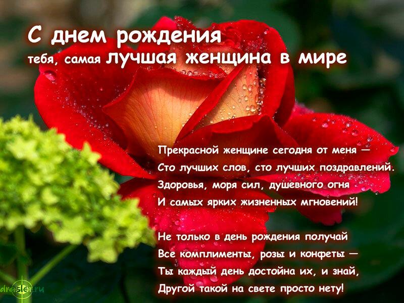 Поздравления мудрые с днем рождения девушке