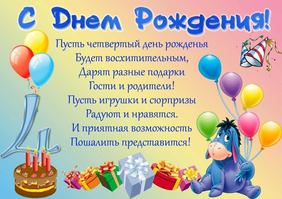 С днем рождения открытки мальчику на 4 года на день рождения, днем рождения для