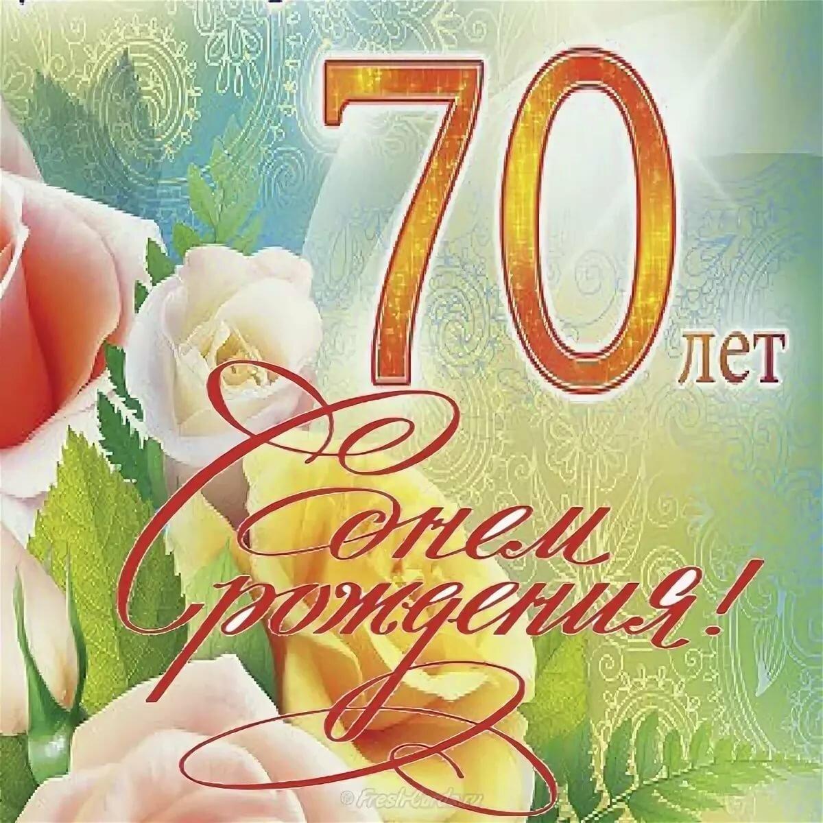 Поздравления с 70 летним юбилеем сестре