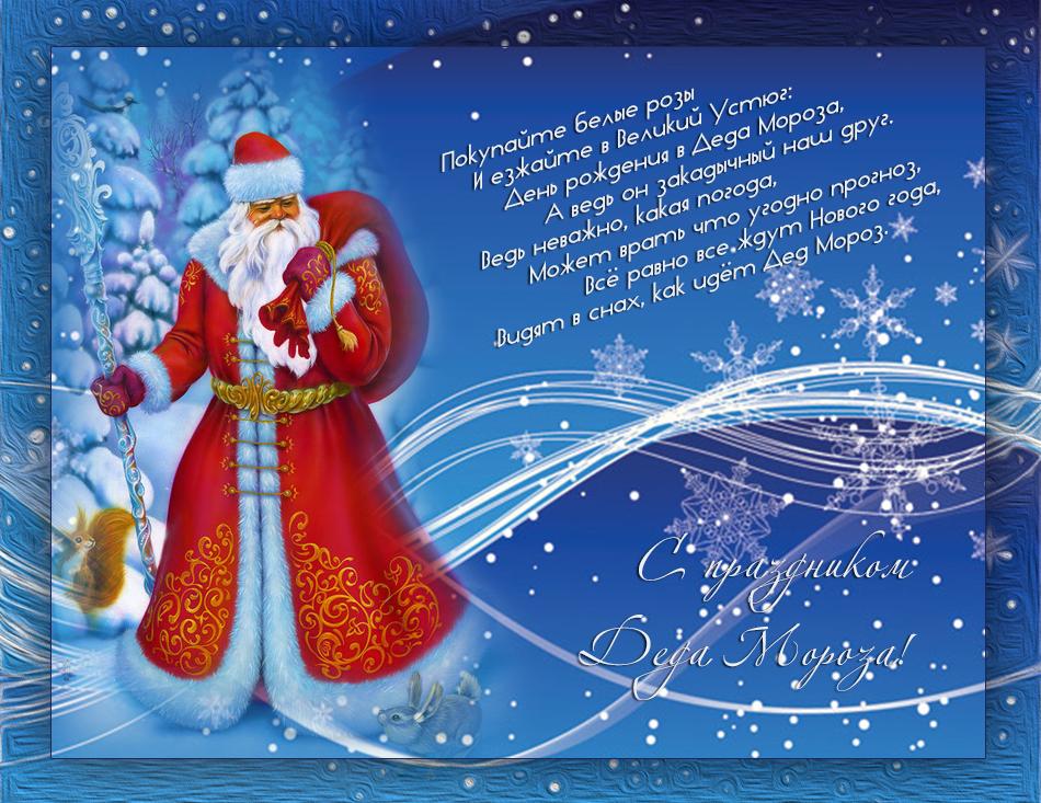Дед мороз дарит картинка