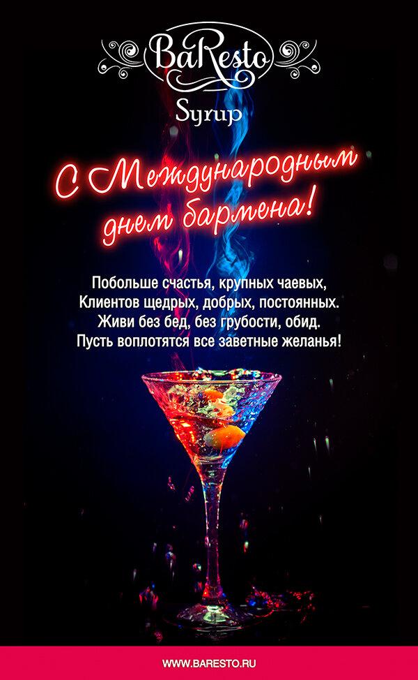 Поздравления с днем бармена своими словами
