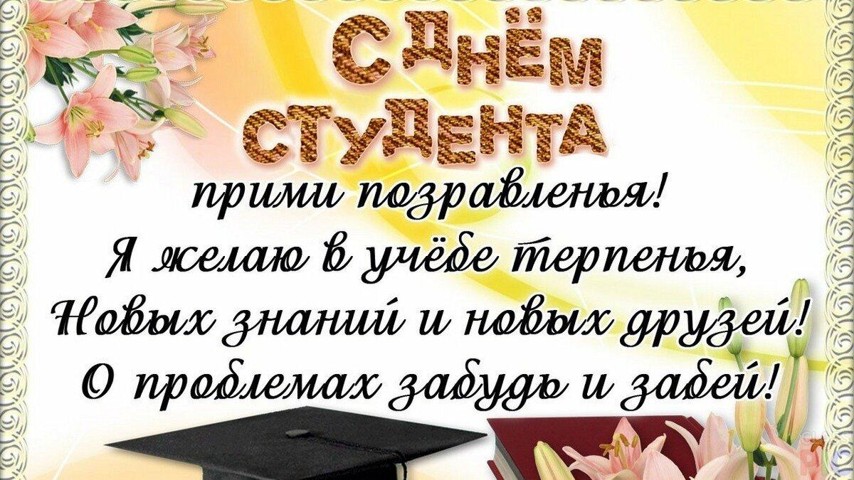 Поздравление с днем студента прикольные девушке