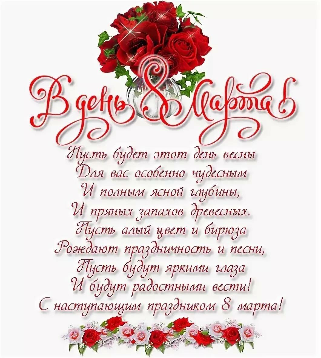 Поздравление с 8 марта всем женщинам от детей