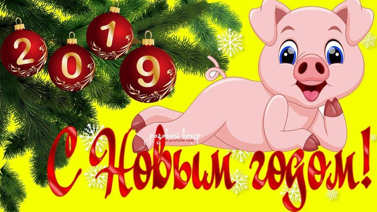 Открытки с новым годом 2018 свиньи, музыкальная открытка поздравление