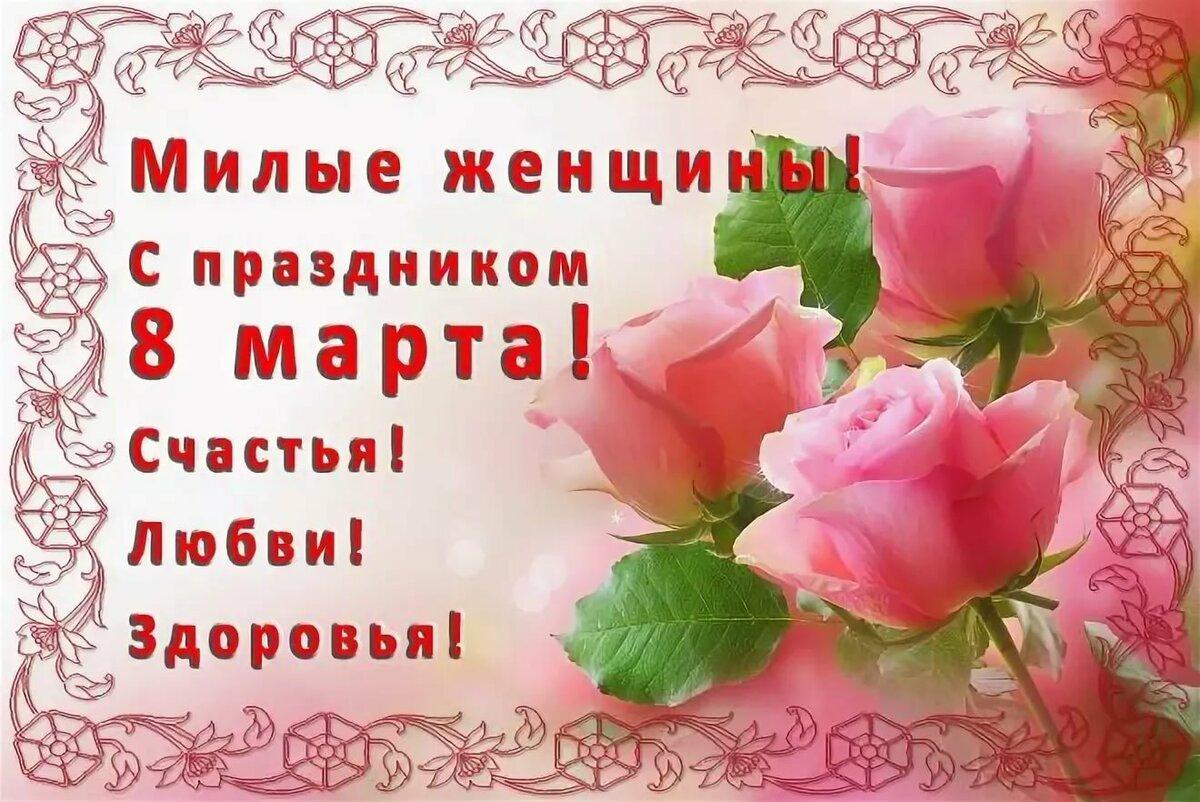 Поздравление милым дам