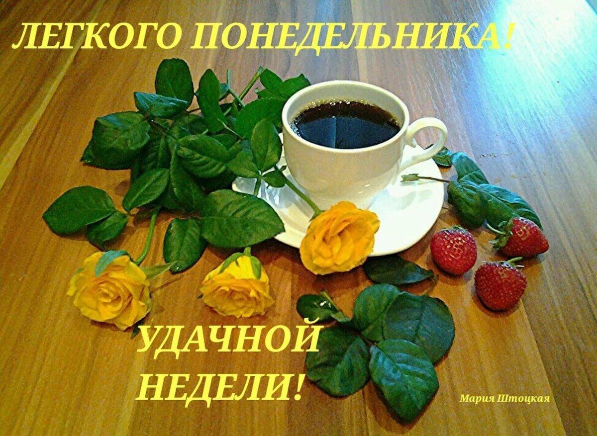 Доброе утро хорошего понедельника картинки красивые необычные, открытки