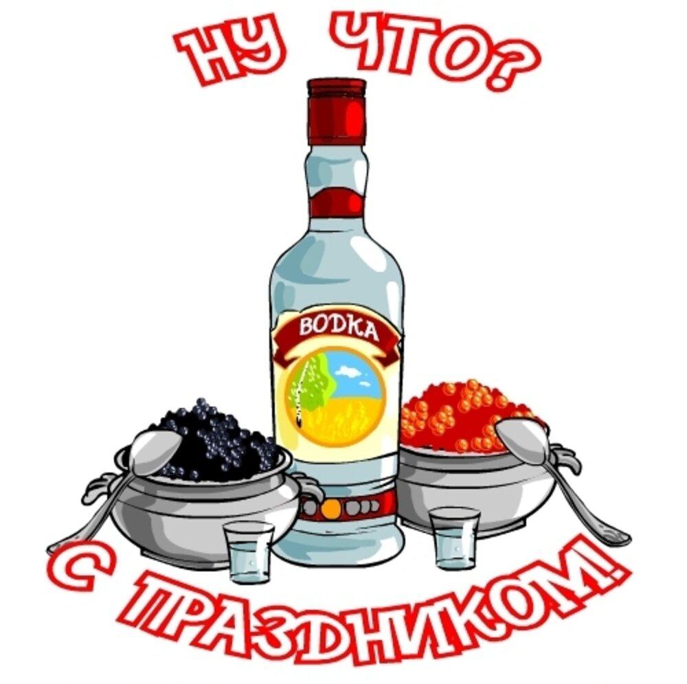 Прикольные картинки алкоголь с днем рождения
