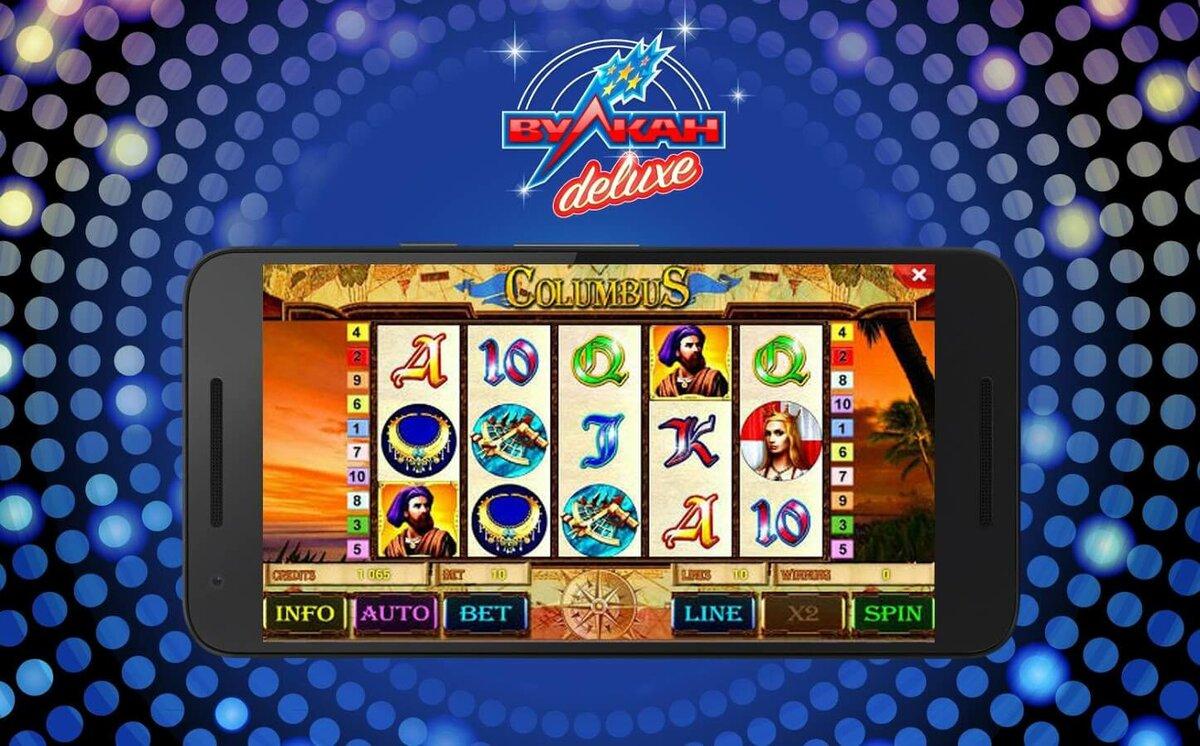 казино вулкан делюкс онлайн игровые автоматы