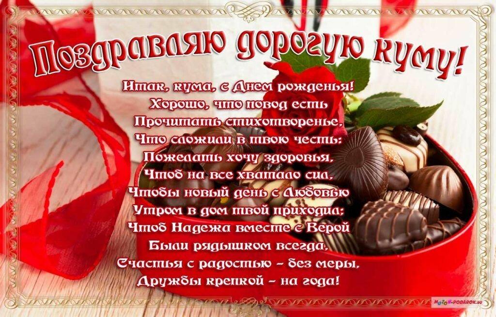 поздравительная открытка куму с 8 мартом болезни молодняка