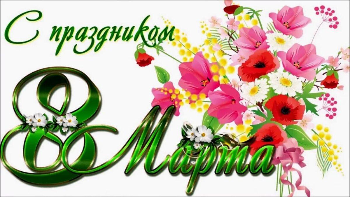 Очень красивые картинки с праздником 8 марта