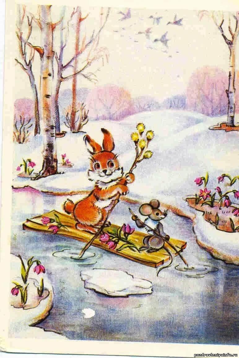 Весна открытки ссср, открытке как