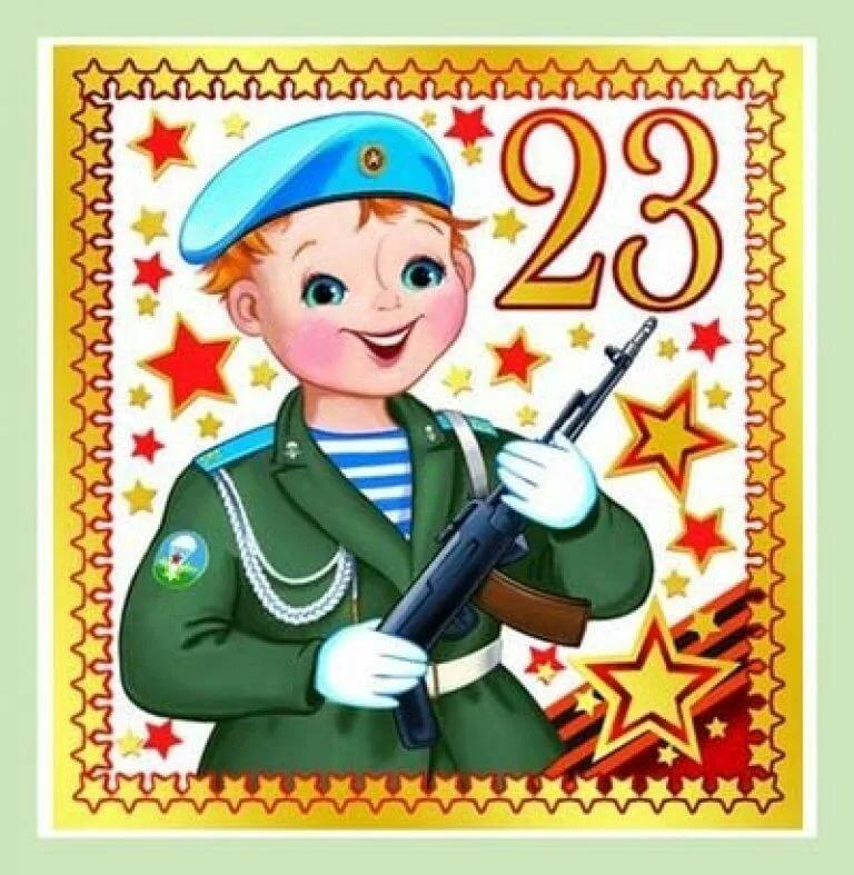 Родным людям, открытки на 23 для детей