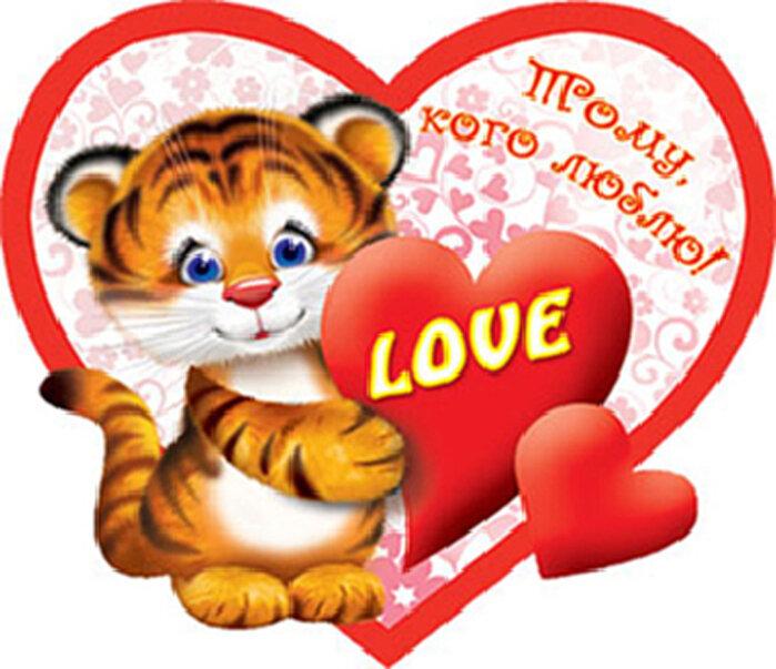 Открытка моему любимому тигру, днем рождения