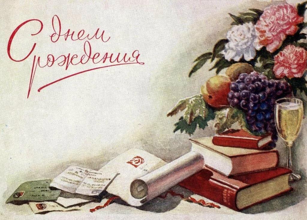 старые открытки с днем рождения для мужчины шампурами изготавливаются толстого