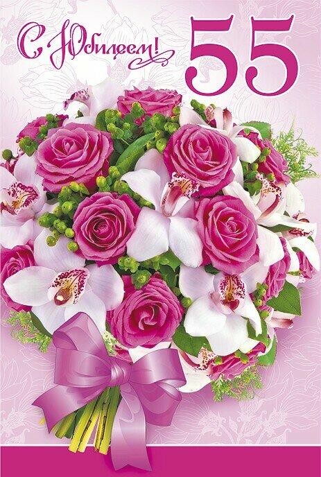 Поздравительная открытка с 55-летием женщине красивое от коллег