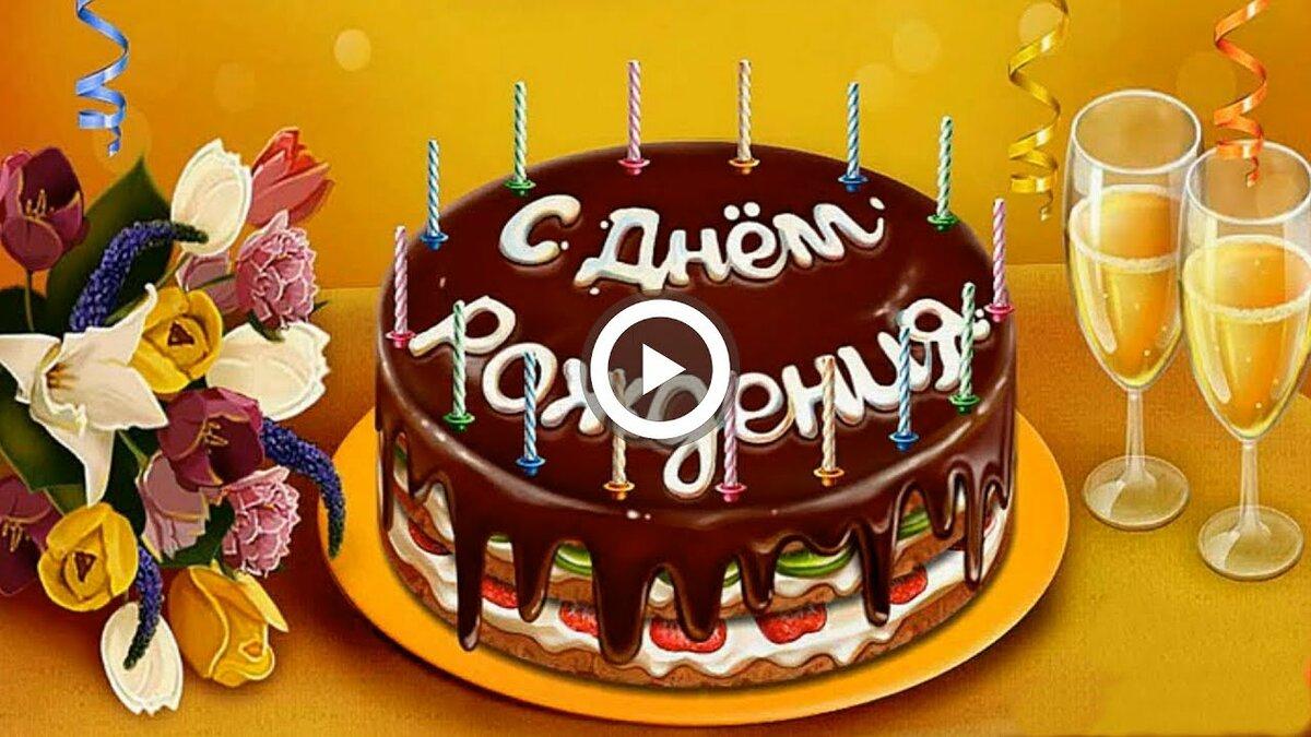 Открытки с днем рождения мужчине с тортом красивые по именам, финансисты