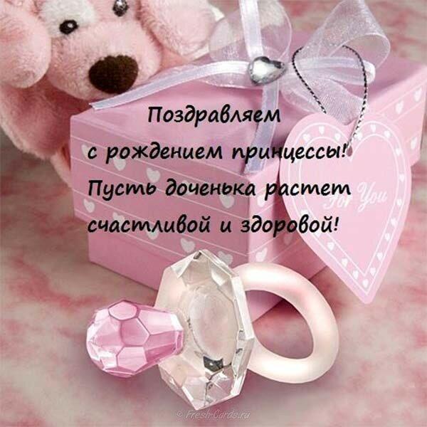 поздравления с рождением дочки сюрприз