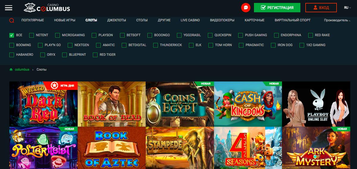 официальный сайт казино колумб онлайн бесплатно