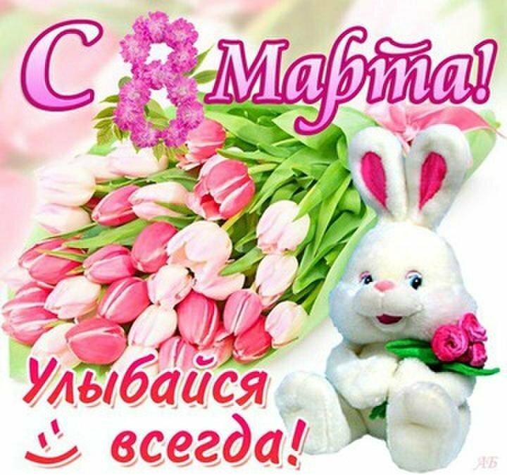 Поздравление с 8 марта девочки