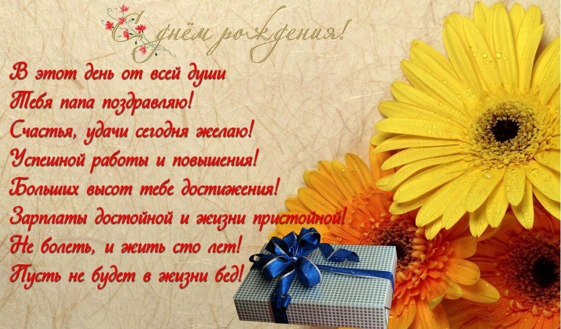 Какие пожелания можно написать в открытке на день рождения папе, надписями