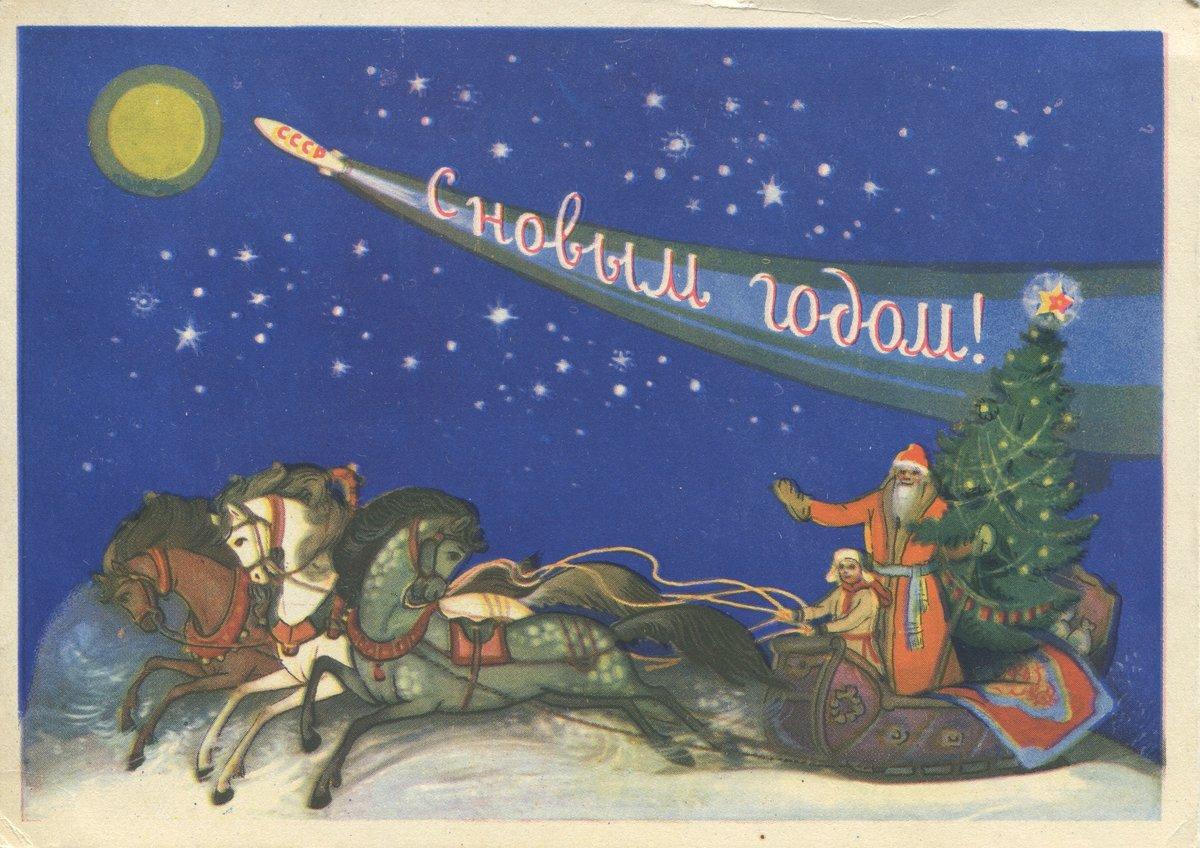 Поздравительную открытку, открытки с новым годом 1959 года