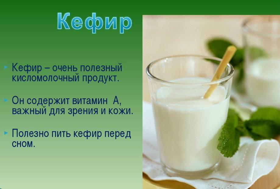 Кефир при похудении польза