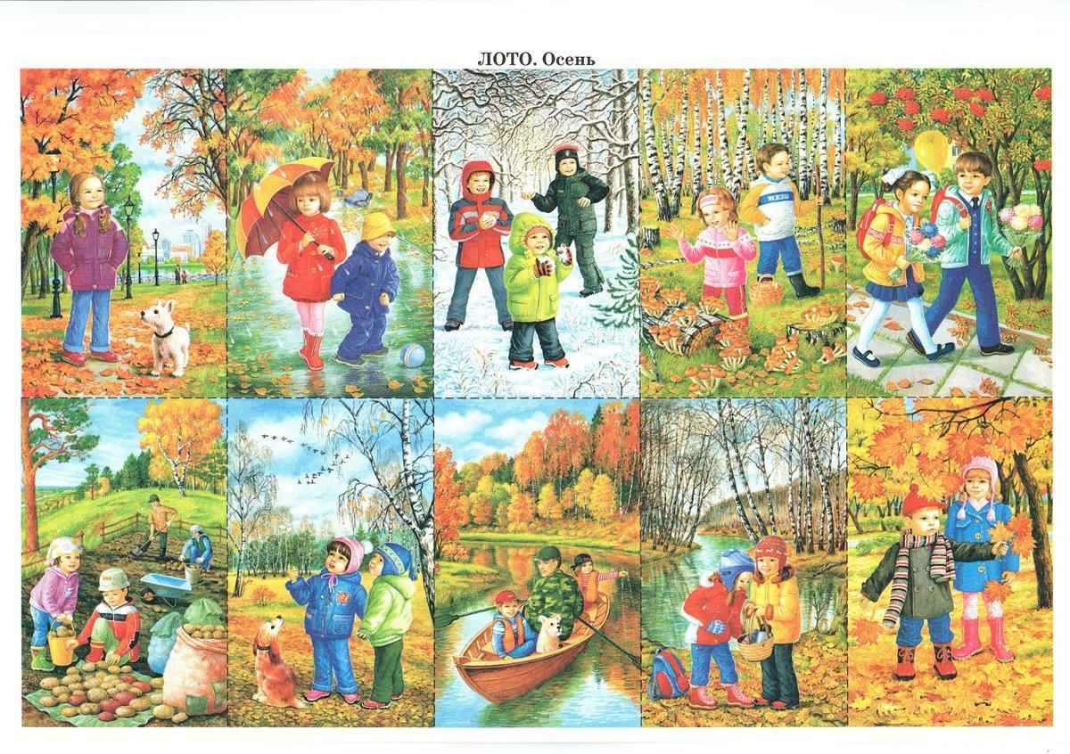 времена года картинки с детьми несколько дней боннском