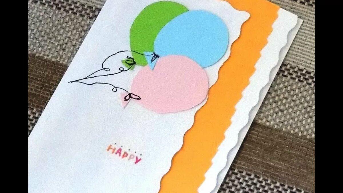 Картинки, как сделать открытку на день рождения 4 лет