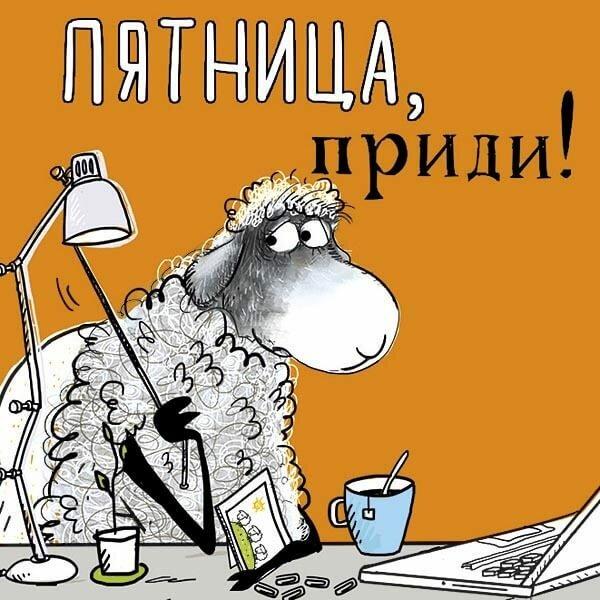 России, картинки про пятницу прикольные весной