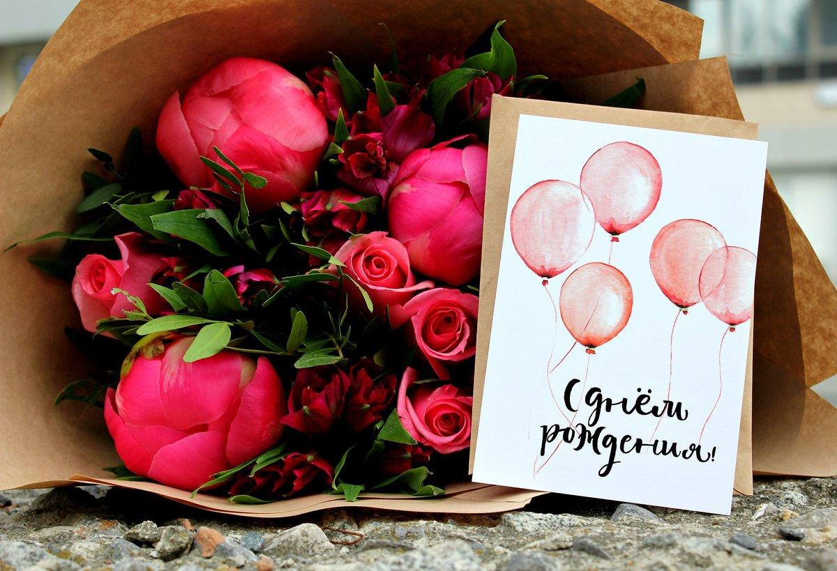 Открытка с днем рождения женщине букет пионов, открыткам дню