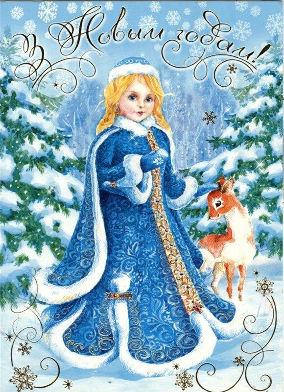 Открытки со снегурочек, открытки