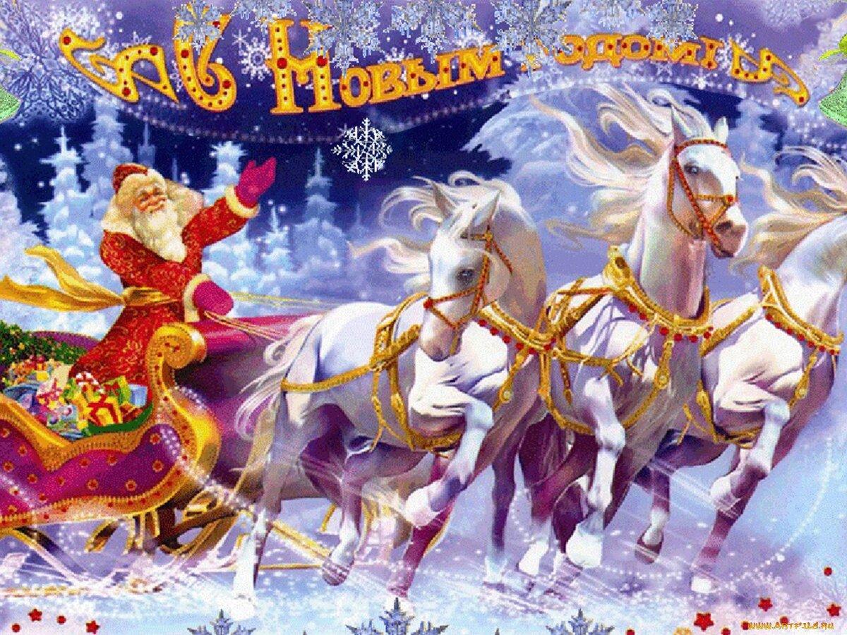 Новогодние открытки с лошадьми