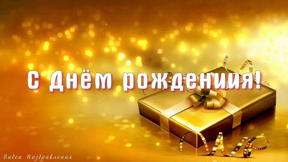 Открытки видео для мужчины с днем рождения, зимние открытки
