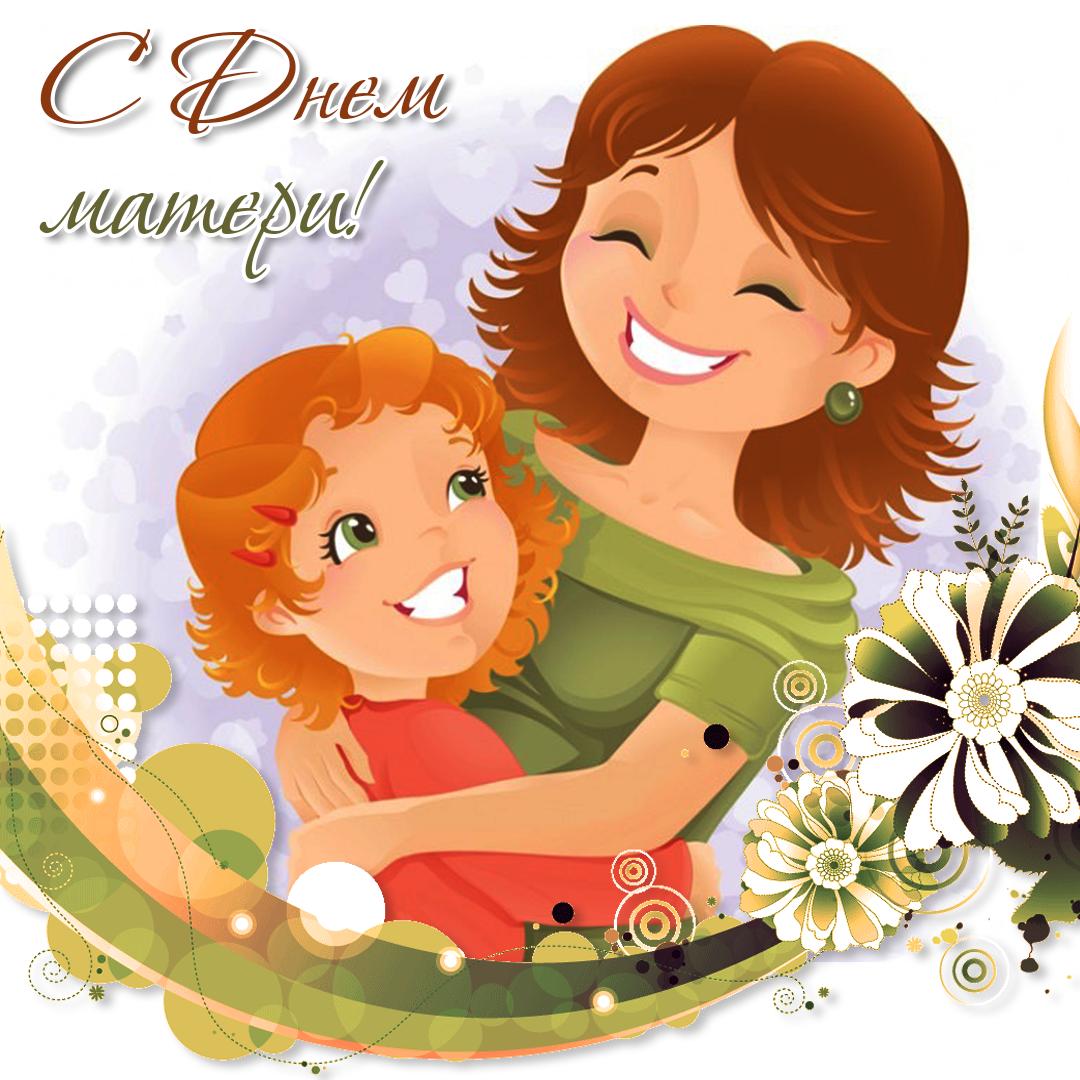 Картинки день матери в россии 2018, для мальчика
