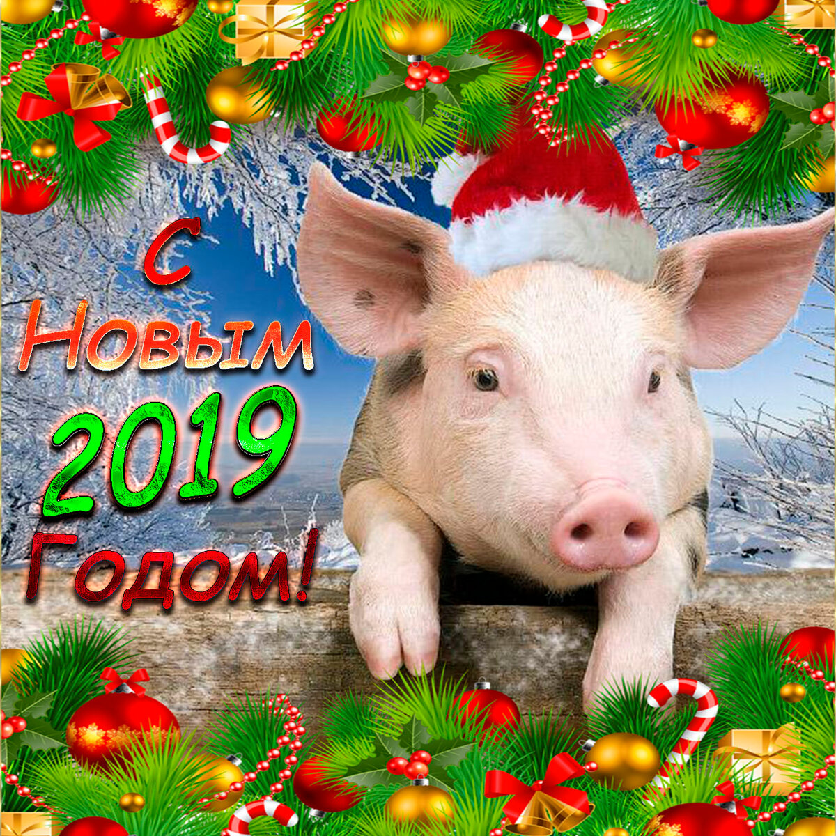 Простые открытки с новым годом 2019